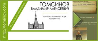 Сайт профессора Томсинова В. А.